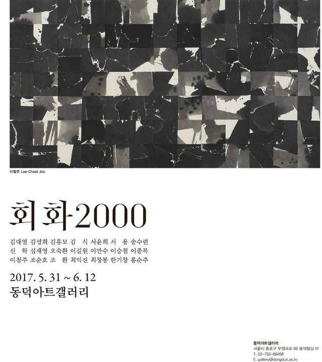 회화2000 포스터.jpg