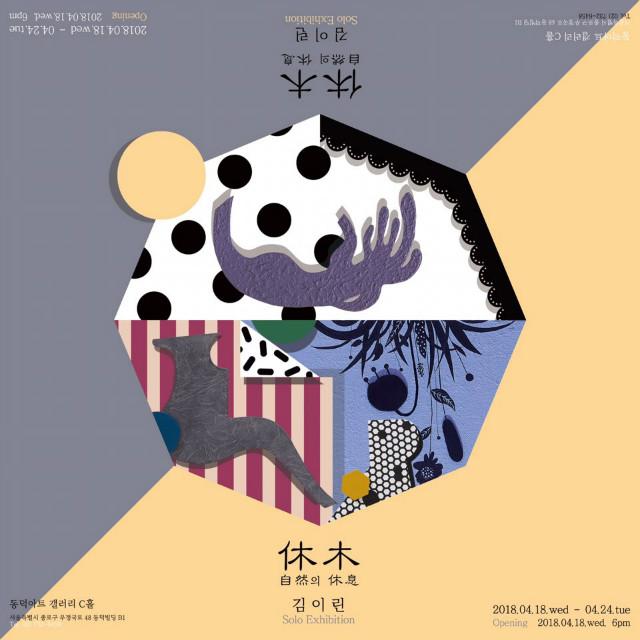 김이린 포스터.jpg