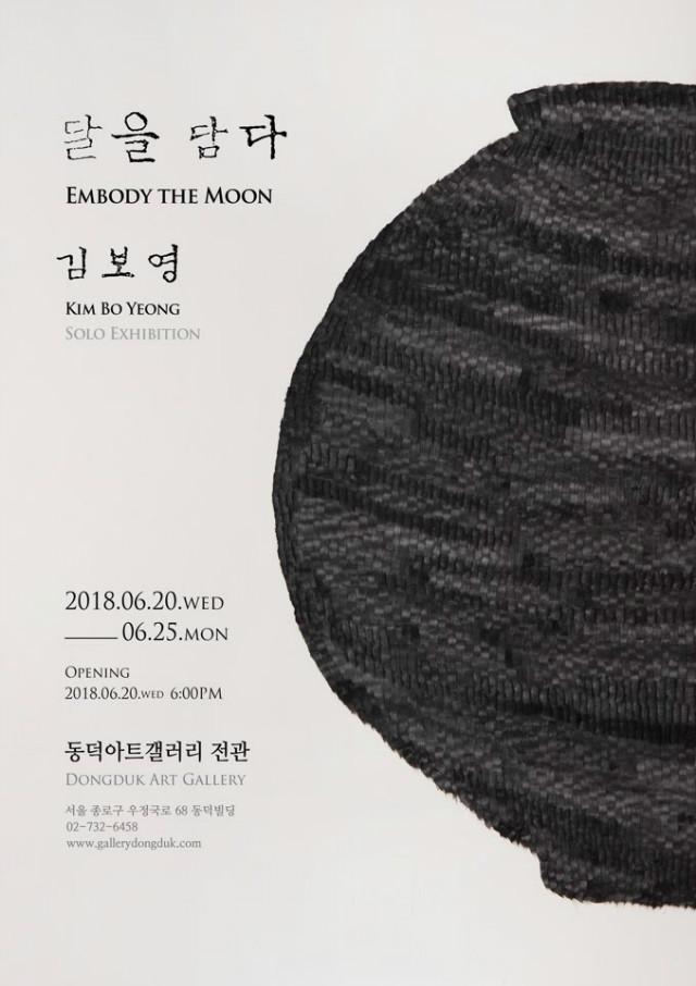 김보영 개인전 포스터.jpg