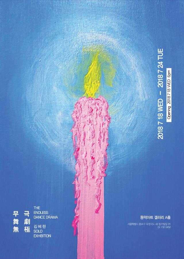 김혜린 포스터이미지.jpg
