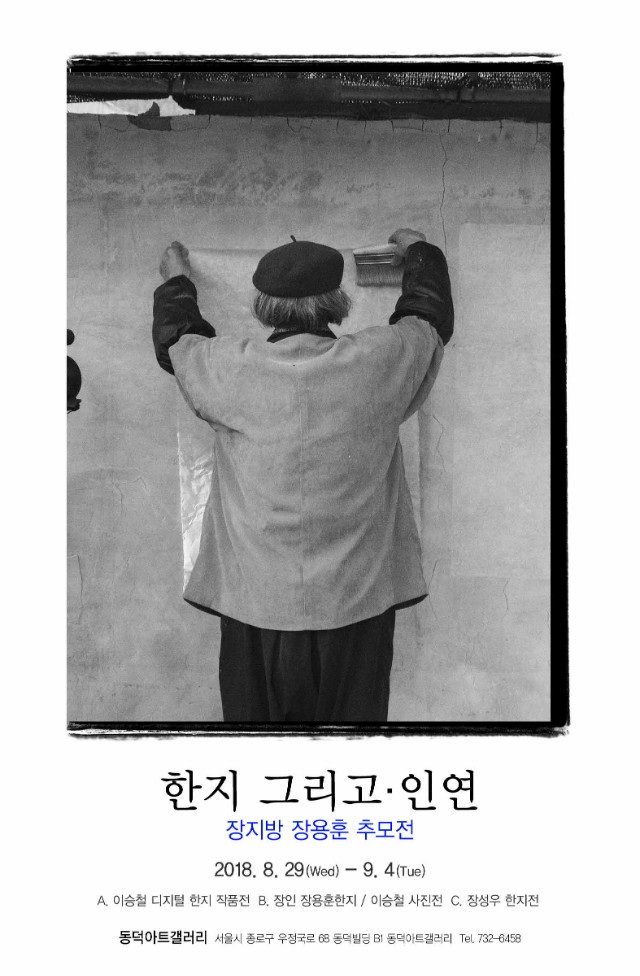 인연전 장용훈 추모전.jpg