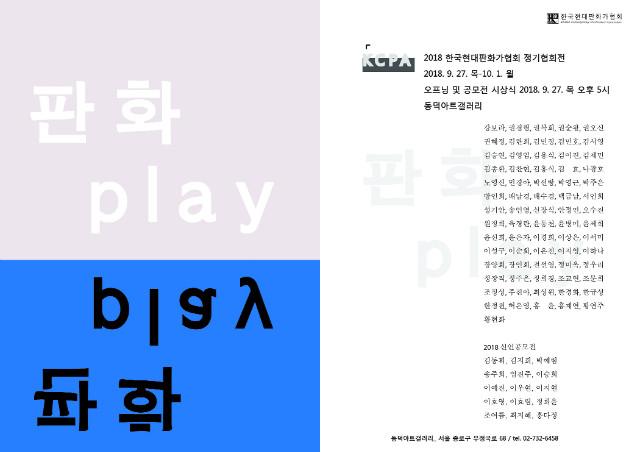 2018 한국현대판화가협회 정기협회전 홍보용.jpg