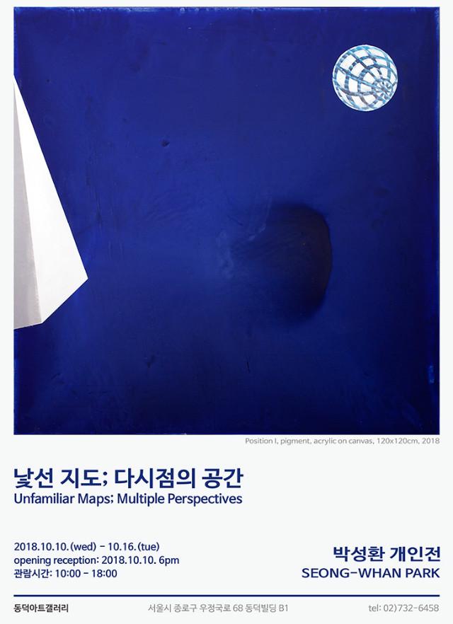 박성환_A2_포스터.jpg