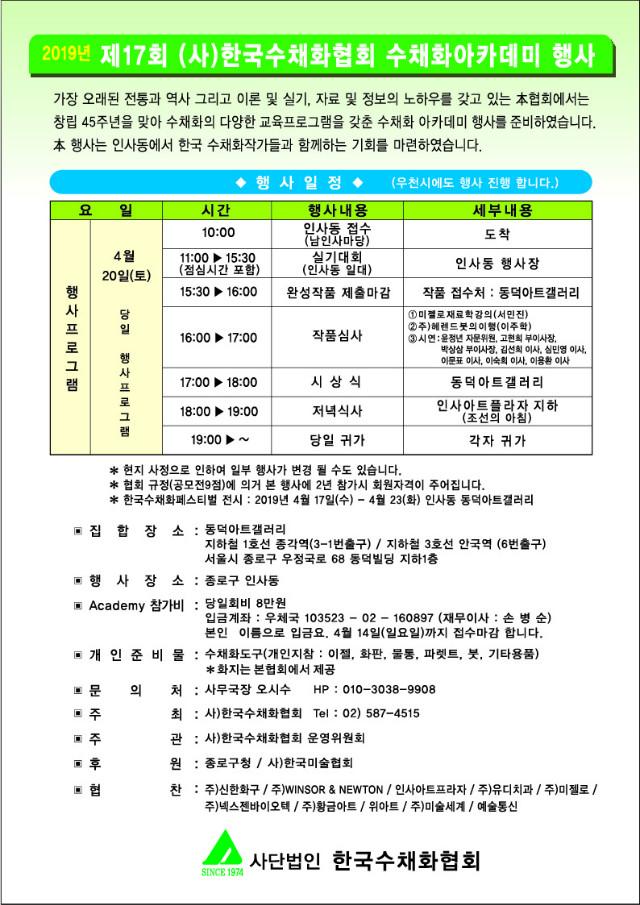 한국수채화협회_아카대미행사-01.jpg