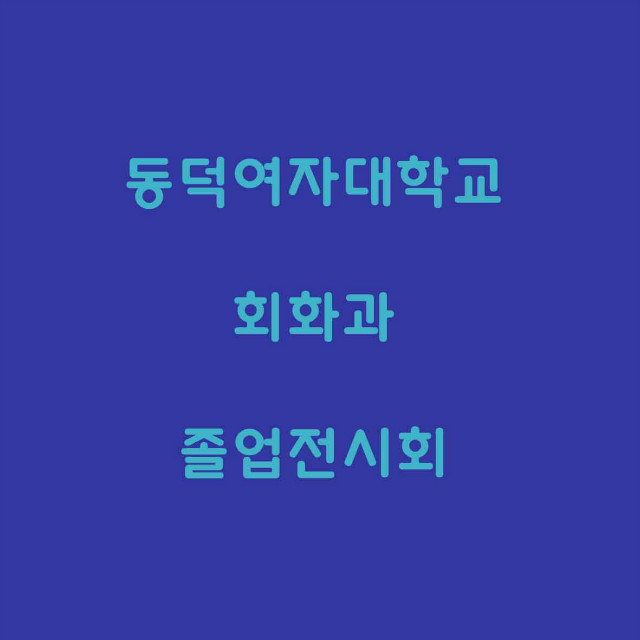 동덕여대.jpg