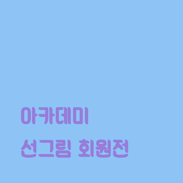 선그림.jpg