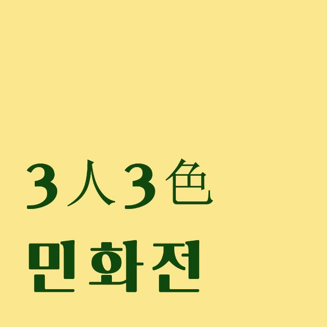 3인3색민화전.jpg