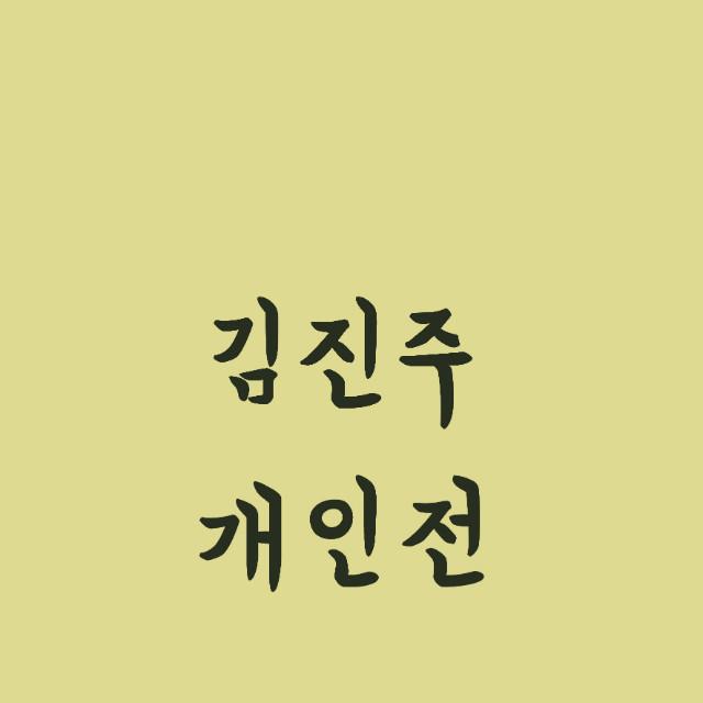 김진주 썸네일.jpg