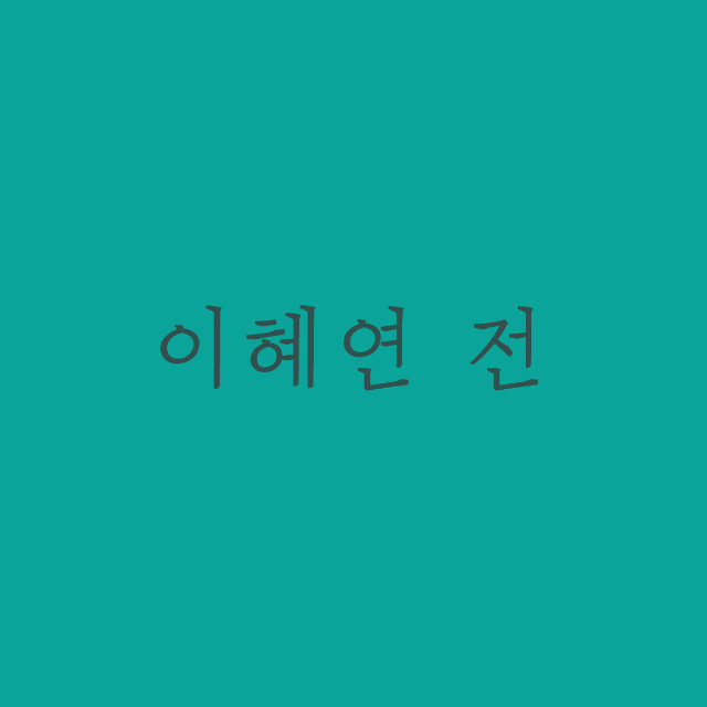 이혜연.jpg