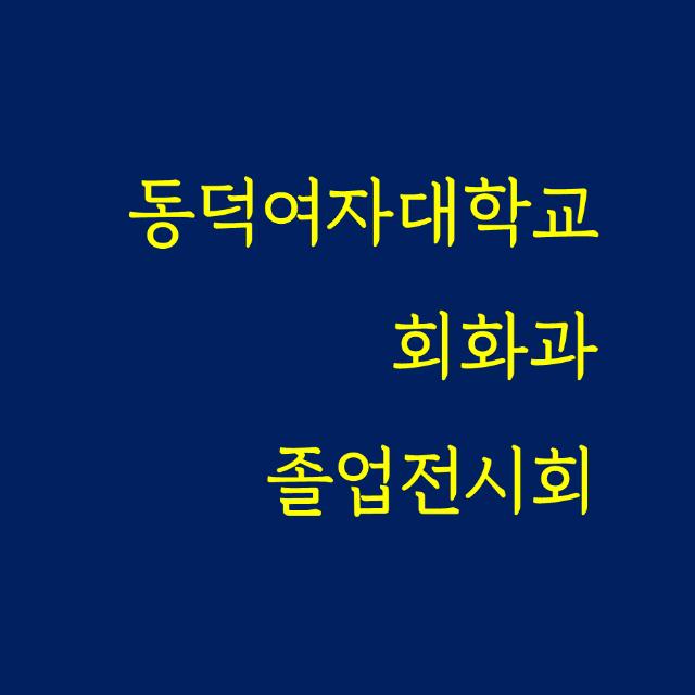 동덕여대회화과.png