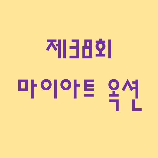 제38회 마이아트.png