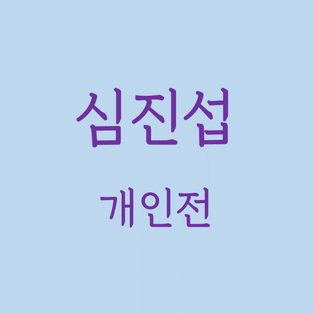심진섭.png