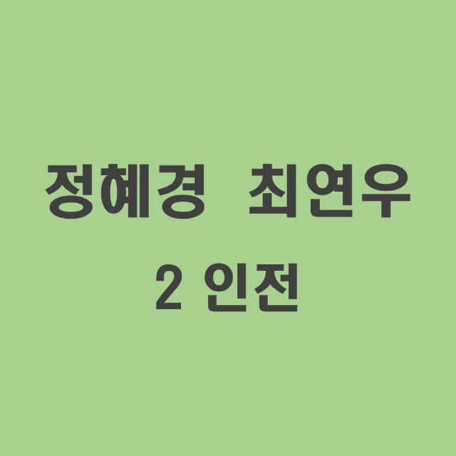 정혜경  최연우.png